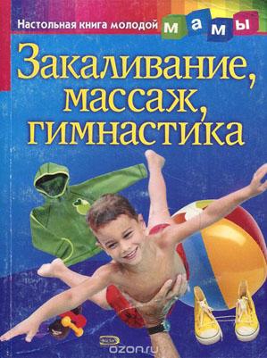 Аннотация к книге «Закаливание, массаж, гимнастика»