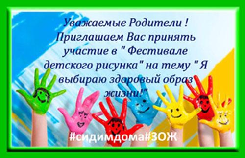 #сидимдома#ЗОЖ Фестиваль детского рисунка «Я выбираю здоровый образ жизни»