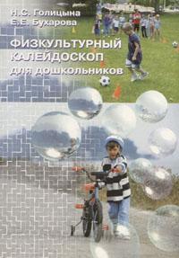 Аннотация к книге «Физкультурный калейдоскоп для дошкольников»