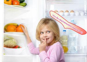 Фотопроект « Что бы вкусненького съесть? =))»  #СИДИМДОМА #ЗОЖ