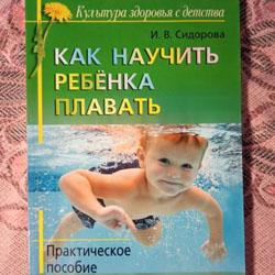 Аннотация к книге «Как научить ребенка плавать»