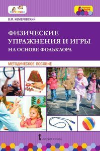 АННОТАЦИЯ К КНИГЕ «Физические упражнения и игры на основе фольклора: методическое пособие»